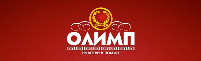 Olimp-650[1]